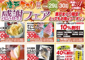 唐戸まつり2016秋 感謝フェア10/29.30 画像