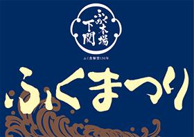 祝ふく食解禁130年!! ふくまつり9/29~ 画像