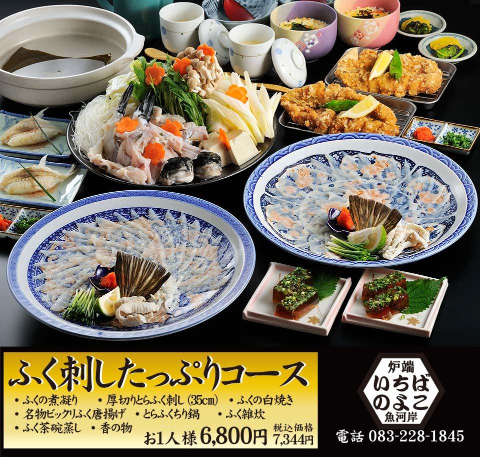 fugufull-ichibanoyoko2