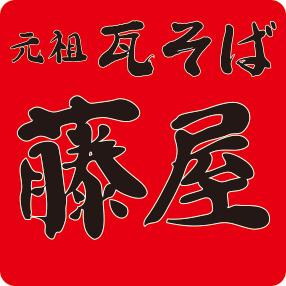 藤屋 ロゴ