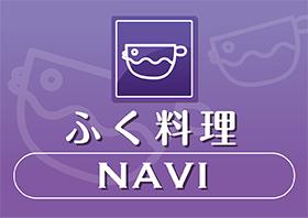 ふく料理ナビ 画像