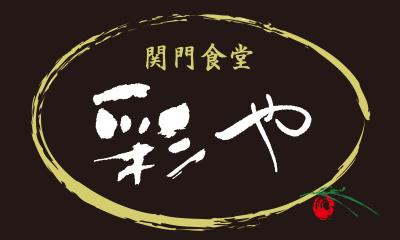 彩や(いろどりや) ロゴ