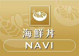 海鮮丼ナビ 画像
