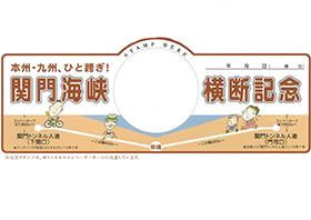 関門突破!!『関門TOPPA!記念証』進呈中 画像