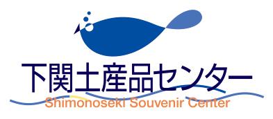 下関土産品センター ロゴ