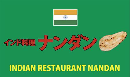 ナンダン ロゴ