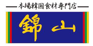 錦山商店 ロゴ
