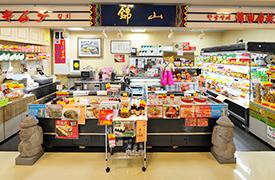 錦山商店 写真
