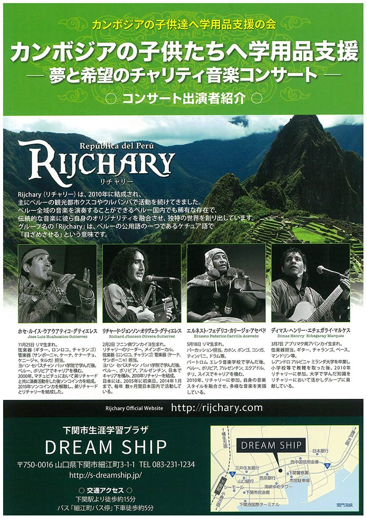 rijchary1