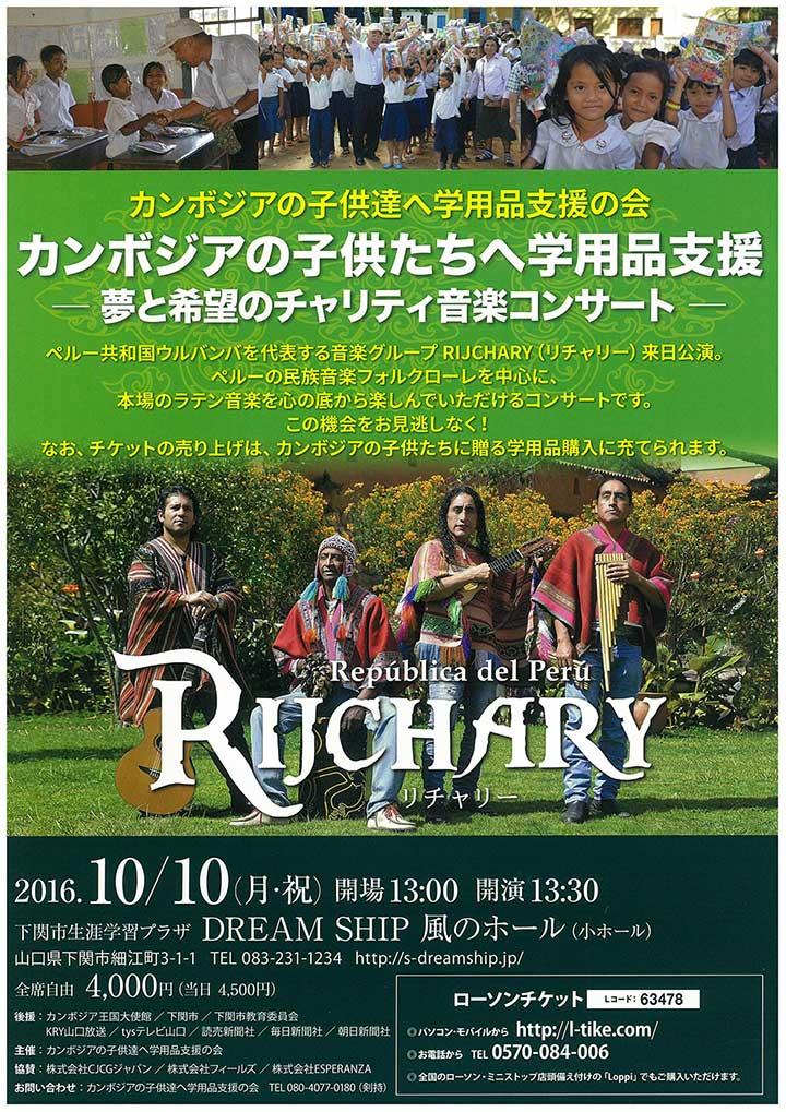 rijchary2