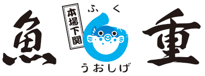 魚重 ロゴ