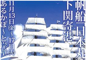 11/13~17 帆船『日本丸』寄港 画像