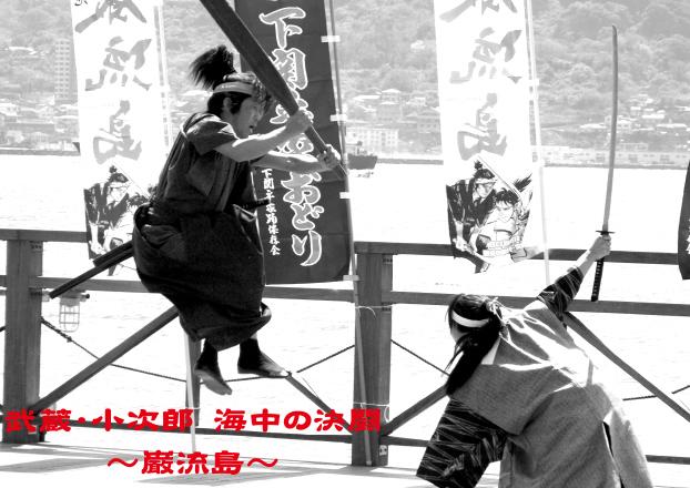 武蔵・小次郎の決闘の寸劇 画像