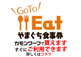 Go To Eatやまぐち食事券 購入・利用可能 画像