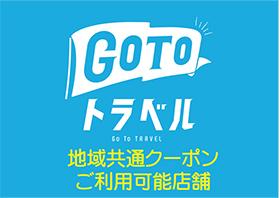 GoToトラベル 地域共通クーポン利用可能店舗 ※停止中 画像