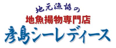 彦島シーレディース ロゴ
