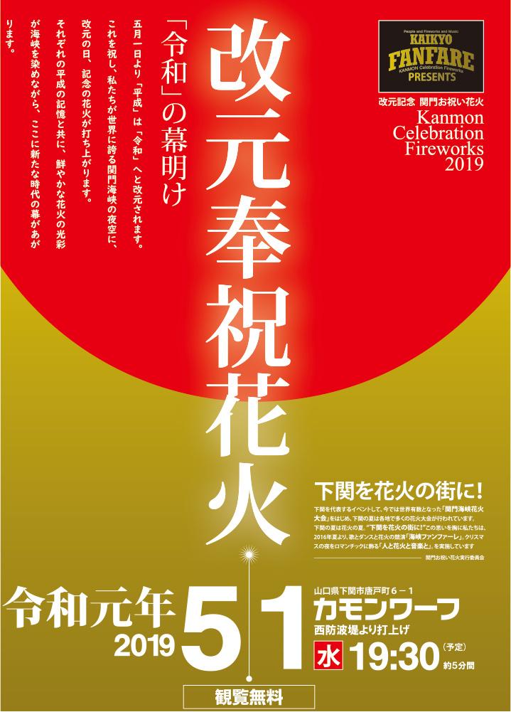 5/1 改元奉祝花火 画像