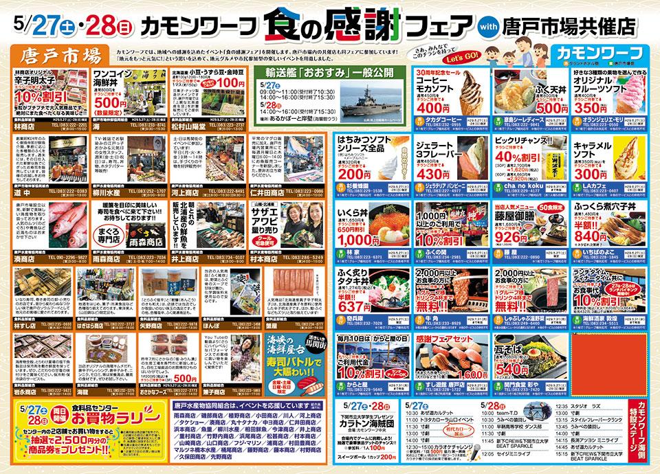 5/27.28 感謝フェア 画像
