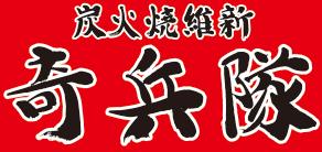 奇兵隊 ロゴ