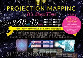 3/18.19 関門プロジェクションマッピング 画像