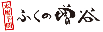ふくの増谷 ロゴ
