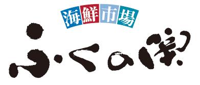 ふくの関 ロゴ