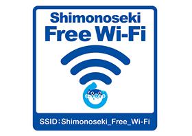 しものせき Free Wi-Fi サービス開始 画像