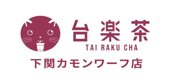 9/20タピオカ専門店『台楽茶』OPEN! 画像
