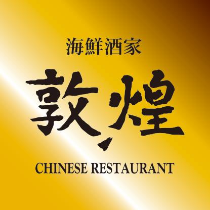 海鮮酒家 敦煌 ロゴ