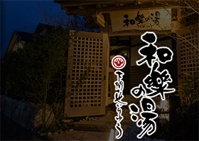 レシートで天然温泉『和楽の湯 下関せいりゅう』割引サービス 画像