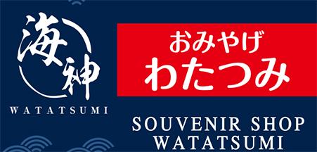 わたつみ(海神) ロゴ